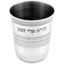 Judaica Small Kiddush Cup Stainless Steel Shabbat Wedding Havdalah Blessing