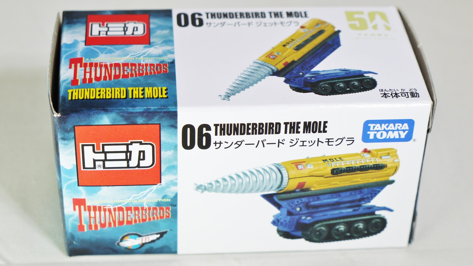 TAKARA TOMY TOMICA CLASSIC THUNDERBIRDS 50th Years Edition 06 THE MOLE