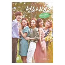 Age of Youth Season2 Vol.1 K-Drama Original Script Book Han Ye-ri / 청춘시대... - $33.64