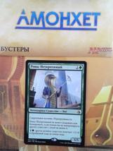 Amonkhet Russian Rhonas the Indomitable Near Mint Pack Fresh  Ронас Неук... - $10.50