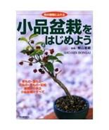 Let's Start Cultivating Sho-Hin Bonsai by Nippon Bonsai Assocation Instr... - $42.07
