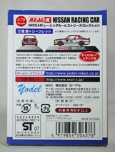 Real x 1 72 nissan racing car s box 2 thumb200