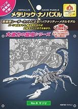 Nano Puzzle Scorpion - $11.00