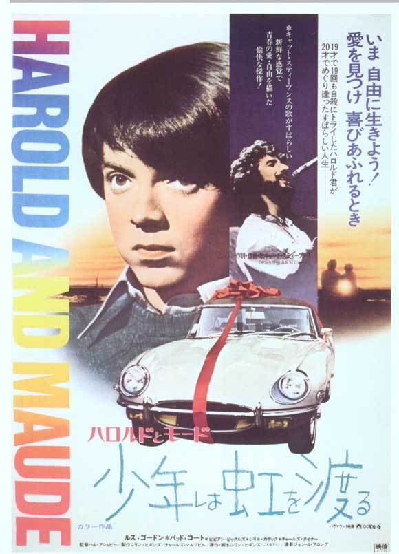 Harold and maude movie poster 1971 27x40