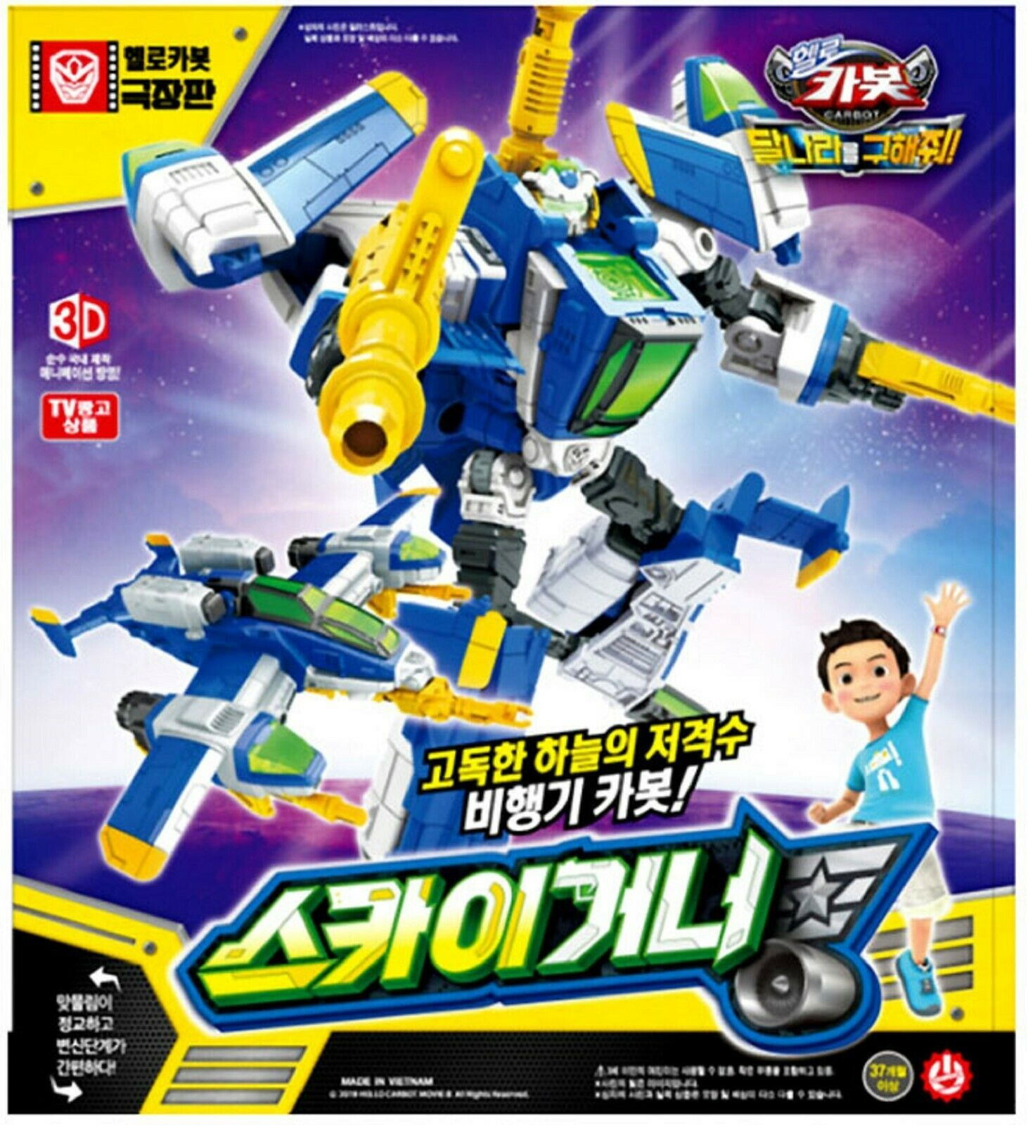 Hello Carbot Sky Gunner Aircraft Transformation Transforming Toy Action Figure