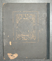 Judaica Pesach Passover Illustrated Budko Bezalel Haggadah 1921 Hebrew Berlin image 2