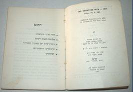 1967 6 Days War of Victory Dayan Rabin Paperback Book Photo Maps Hebrew Israel image 3