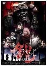 Samurai Zombie - Japanese Sci Fi Gory Adventure movie DVD English subtitles - $19.99