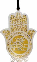 Judaica Kabbalah Shema Israel Blessing Hamsa Hebrew Silver Gold Plated Wall Hang image 1