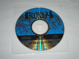 Ichidant Earl in the SS corridor (Condition: Case, no instructions, disk game - $56.93