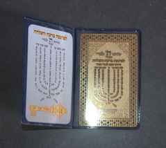 Judaica Kabbalah 2 Amulet Shiviti Segula Remedy Wealth & Success Lamenazeah image 2