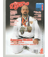 World judo magazine. no. 6 october-november 2018. - $11.69
