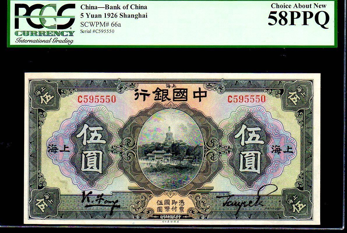 "Primary image for CHINA P66a ""PAGODA TEMPLE"" 5 YUAN 1926 PCGS 58PPQ"