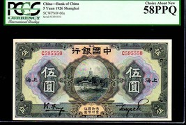 "CHINA P66a ""PAGODA TEMPLE"" 5 YUAN 1926 PCGS 58PPQ - $1,395.00"