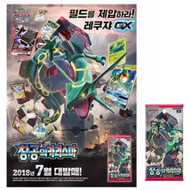 Pokemon cards Sun&Moon SM7 Charisma of the Cracked Sky Booster Box Korean Ver Of - $23.80