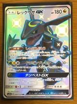 Pokemon card Ultra Shiny Rayquaza GX 240/150 SM8b JAPAN SSR Near Mint F/S - $54.99