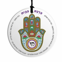 Hebrew HOME BLESSING 10CM Ceramic Wall Hanging Lucky chai Hamsa Kaballah - $15.17