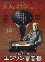 Elder science magazine cylinder record type Edison gramophone Japan Book - $100.55