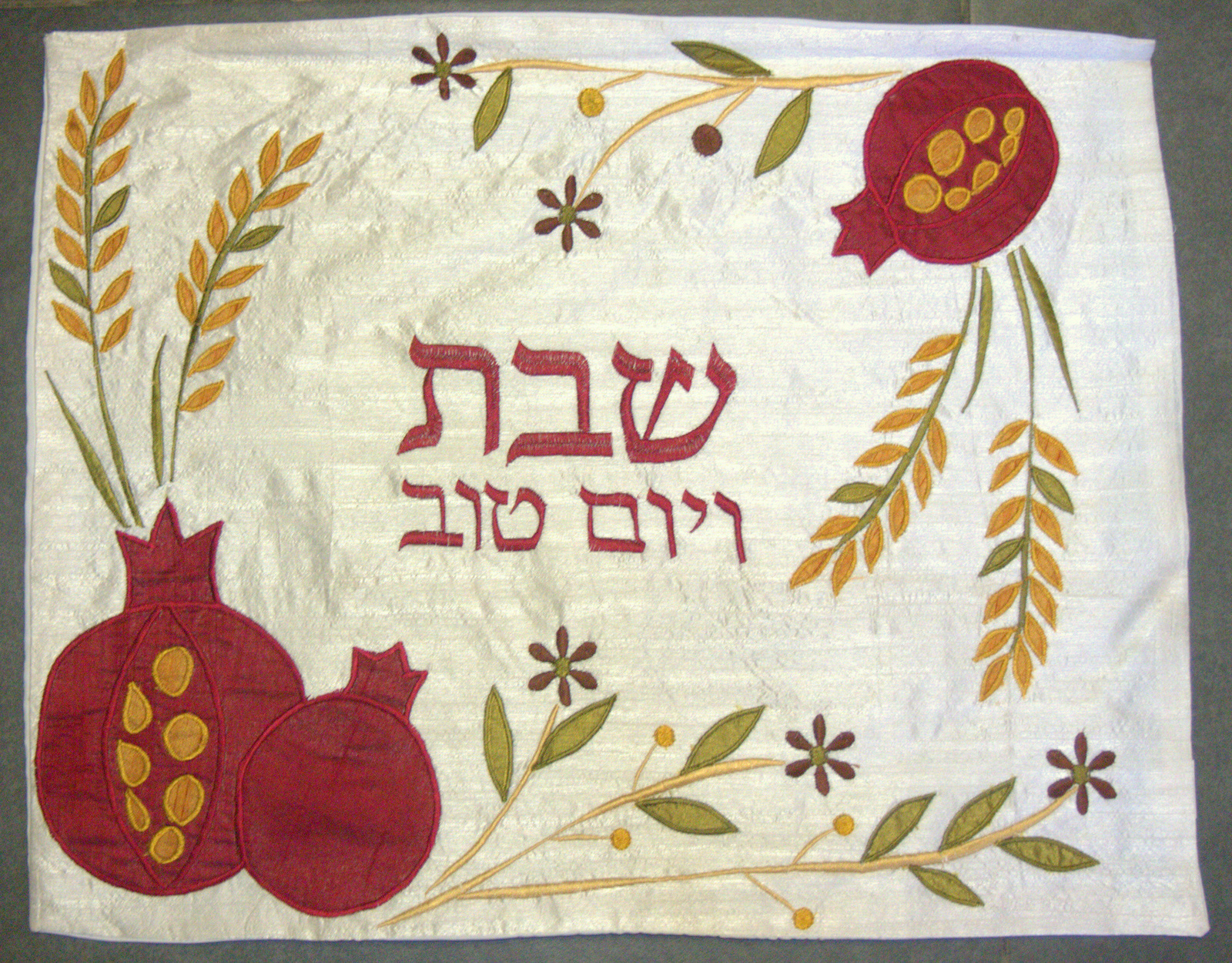 Judaica Challah Bread Cover Shabbat Yom Tov Pomegranate Burgundy Gold Embroidery