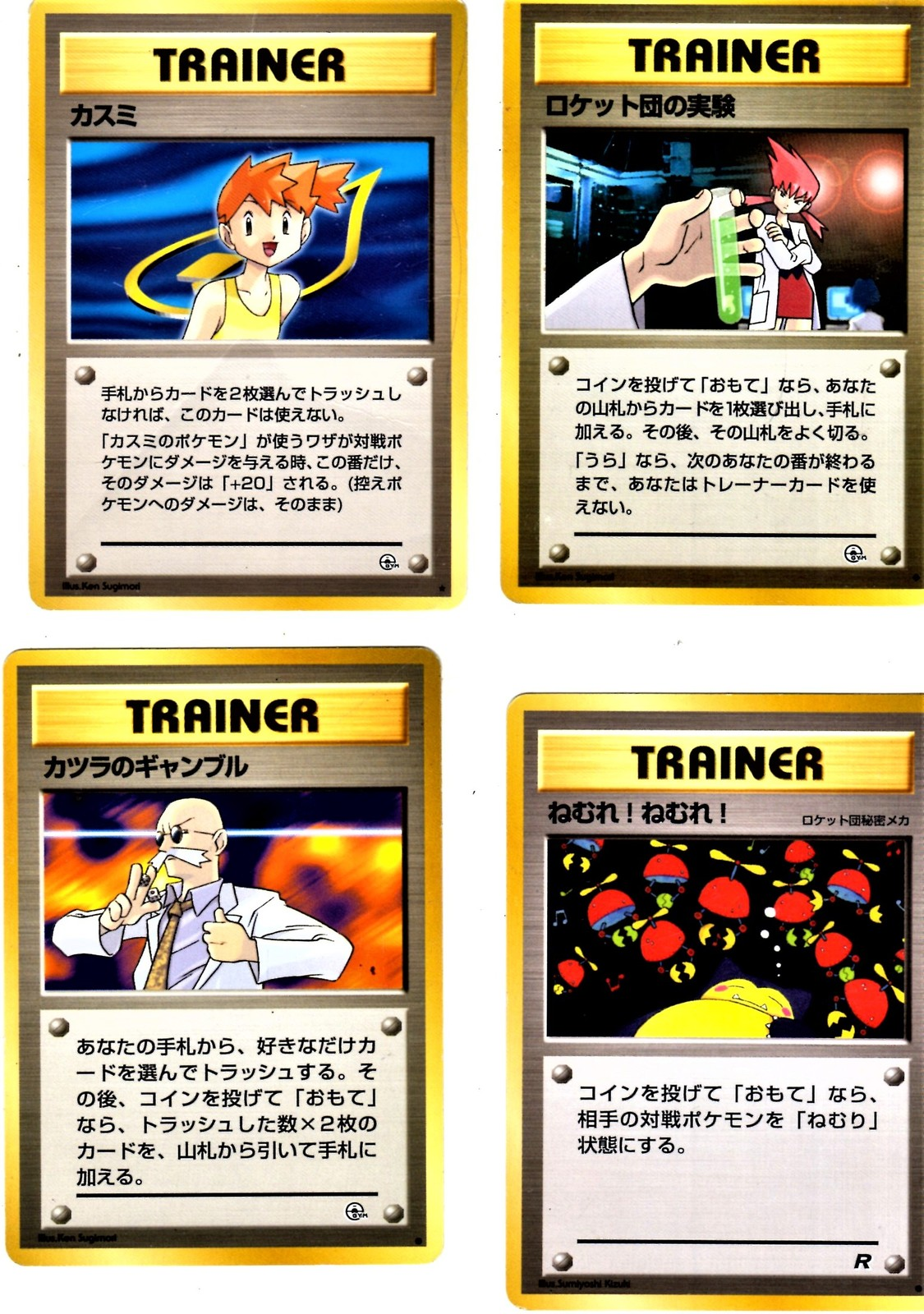Primary image for Pokemon Cards Japanese -- Lot of  4 training cards