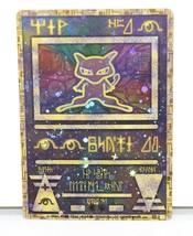 Pokemon Ancient Mew 3rd CORRECTED 'Nintendo' Holo ver 1999 Japanese Card... - $88.11