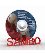 "Lessons of combat Sambo. David Rudman. ""1000 ways of painful hold"" (Disc... - $10.40"