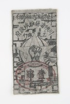 1933 China 1 Ch'uan Cloth Note Szechuan-Shensi Provincial Soviet Workers... - $1,247.40
