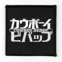 Cowboy Bebop Japanese Anime' Name Logo Embroidered Patch NEW UNUSED - $7.84
