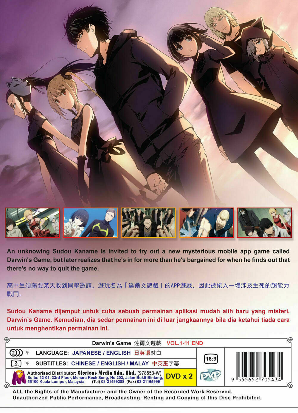 Darwin's Game Anime DVD (Vol.1-11 end) with English Dubbed Ship out from USA