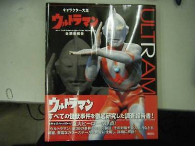 Japanese Ultraman Illustrations Book - Survey All Ultraman Characters 2012
