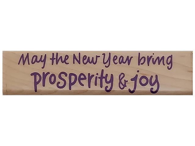 Hero Arts 1995 Prosperity & Joy Wood Mounted Rubber Stamp #F688 - $3.99