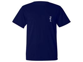 Taekwondo Korean Kanji script MMA sweat resist workout sports navy blue ... - $12.99