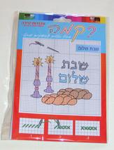 Shabbat Shalom Children Embroidery Pattern Needlework Cross Stitch Kit Judaica image 3