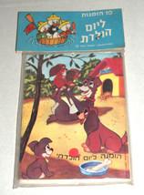 Lot 10 Disney Children Birthday Invitations Vintage 1960's Israel Judaica Hebrew image 2