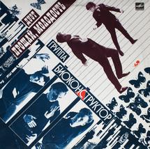 БИОКОНСТРУКТОР & ПРОЩАЙ МОЛОДОСТЬ LP record, NEW - FREE US SHIPPING - £14.76 GBP