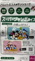 "Disney Auto Super Jumbo Sunshade -Mickey & Friends 36"" X 57.5 - $11.85"