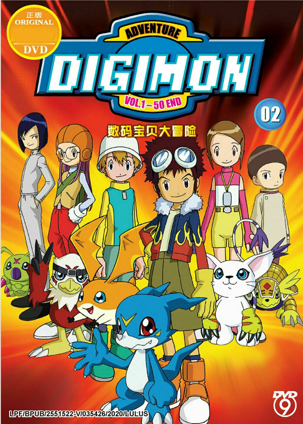 Digimon Adventure 02 (Ep 1-50 end) (English Dub) Ship out From USA