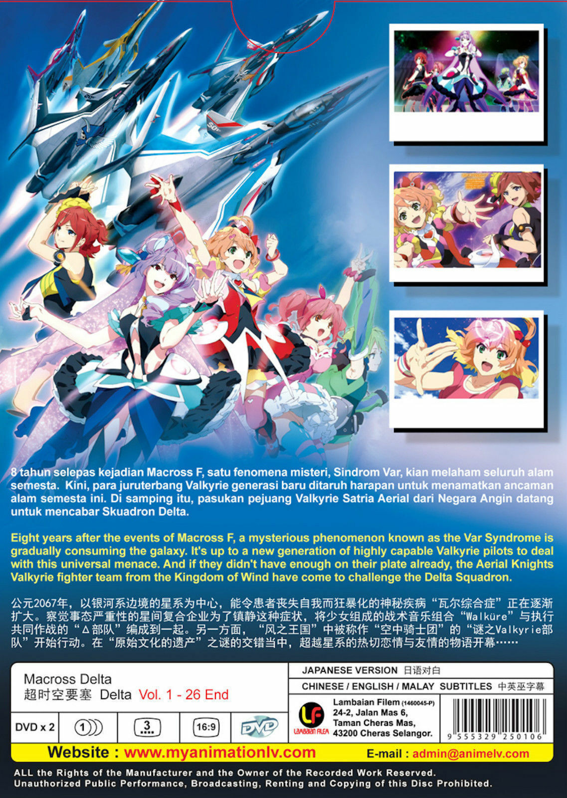 Macross Delta (TV 1 - 26 End)