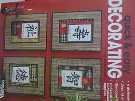 Quick and Easy Decorating -- 4 Distinctive Chinese Words/Symbols Suitabl... - $6.44