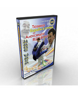 Judo for coach.Technique of fighting in position. From Alexander Jatskev... - $11.26