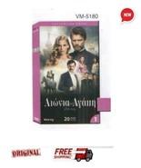 AIONIA AGAPI -  Kurt Seyit ve Sura - TURKISH GREEK TV SERIES -1 BOXES 20... - $79.15