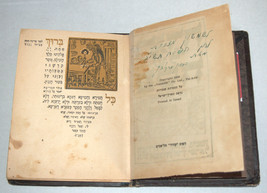 Pesach Passover Bezalel Copper Haggadah 1936 Jerusalem Nahum Gutman Judaica image 5