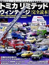 Tomica Limited Vintage Car Photo Perfect Book #2 Japanese - $79.95