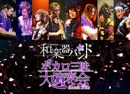 Wagakki Band Vocalo Zanmai Dai Ensou Kai 2 DVD Region2