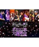 Wagakki Band Vocalo Zanmai Dai Ensou Kai 2 DVD Region2 - $63.70