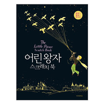 The Little Prince Scratch Book Anti-Stress Art Therapy For Adult /어린왕자 스... - $31.77