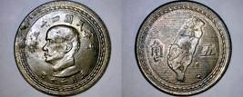 1954 YR43 5 Chiao Formosa World Coin - China Taiwan ROC - $6.99