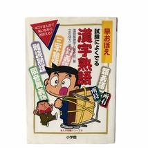 Yonkoma Manga Japanese Kanji Learning Jyukugo for Children Shogakukan Pa... - $9.04