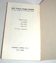 1968 3 Book Set in Box Photographed History of Eretz Israel Hebrew Judaica image 7