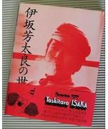 The world of Yoshitaro Isaka Illustration Now  - $769.23